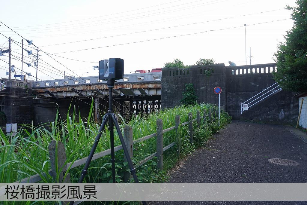 桜橋撮影風景1